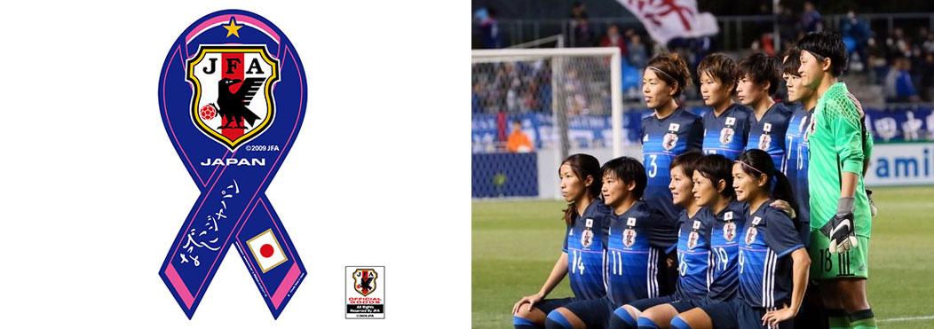 なでしこジャパン 親善試合