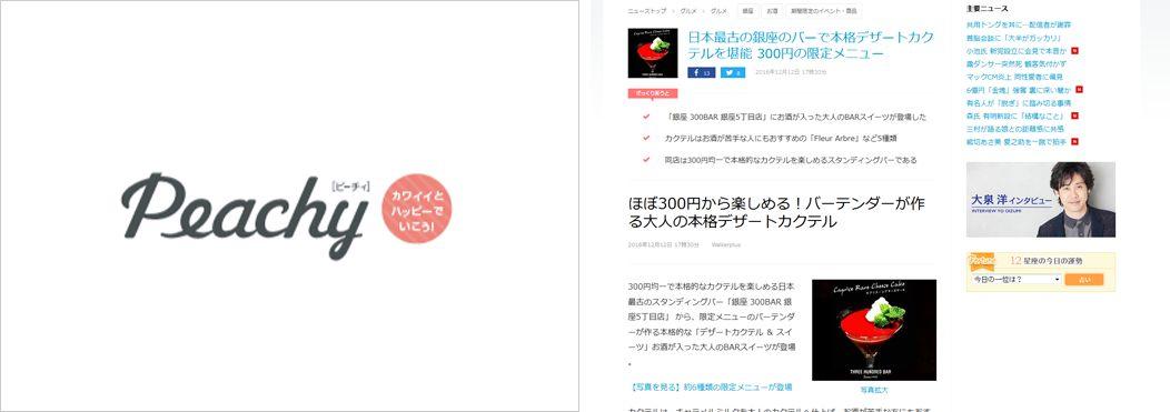 WEB Peachy