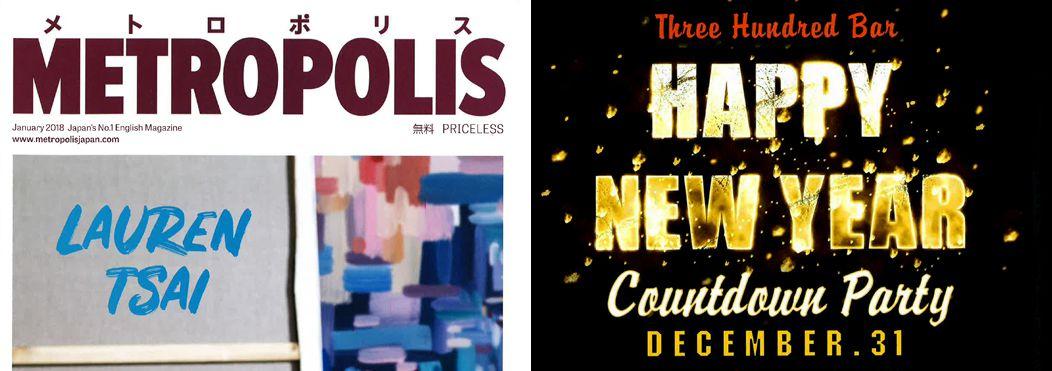 カウントダウン & NEW YEAR